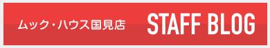 国見店STAFF BLOG