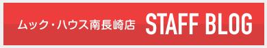 南長崎店STAFF BLOG