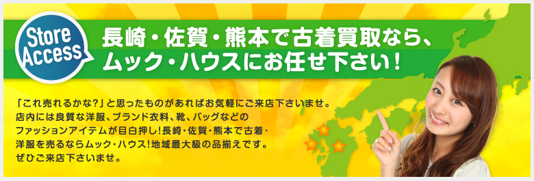 長崎・佐賀・熊本で古着買取ならムック・ハウスにお任せください!