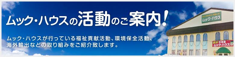 長崎・佐賀・熊本・群馬で古着買取ならムック・ハウスにお任せください!