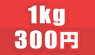 1kg300円
