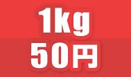 1kg50円