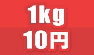 1kg10円