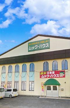 長崎県佐世保で創業10年以上、買取実績5万件以上!買取実績が違います!