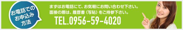 お電話でのお申込み方法 TEL.0956-59-4020