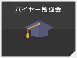 バイヤー勉強会