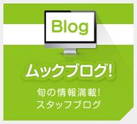 ムックブログ!