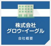 株式会社グロウ・イーグル