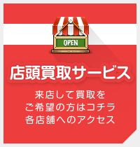 店頭買取サービス